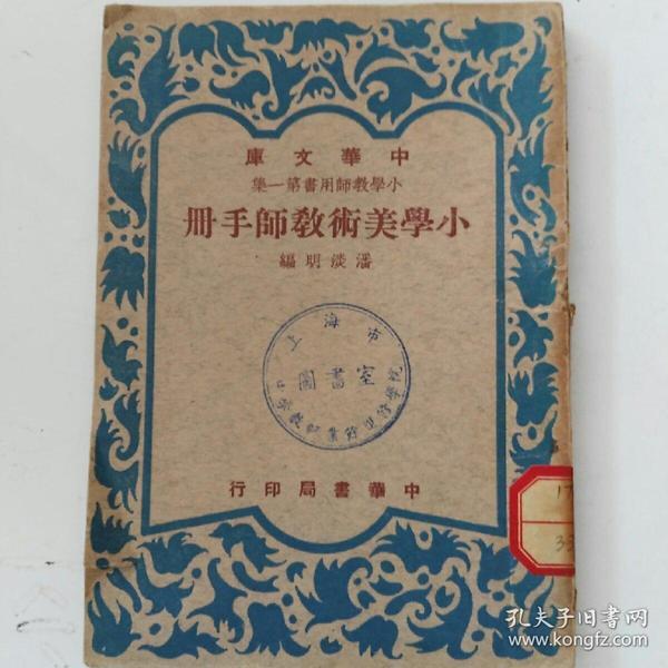 小学美术教师手册 小学教师用书第一集民国37年中华书局初版少见书品好孔网最低价