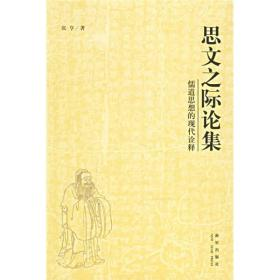 SH 思文之际论集  儒道思想的现代诠释