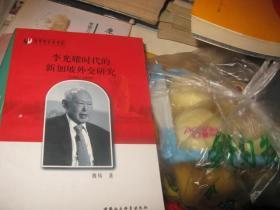 李光耀时代的新加坡外交研究(1965-1990)