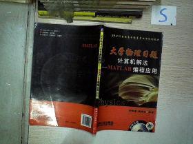 大学物理习题计算机解法:MATLAB编程应用.**