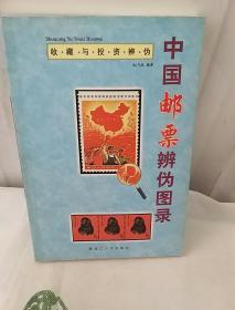 中国邮票辨伪图录