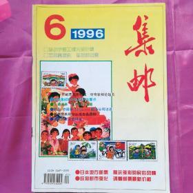 集邮1996.6