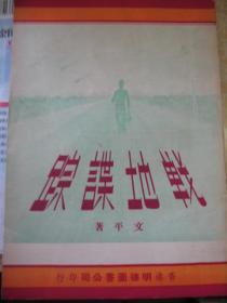 二战谍战小说  :战地谍踪 62年初版,孤本包快递