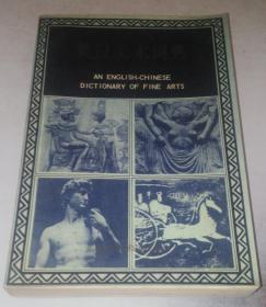 英汉美术词典 84年一版一印