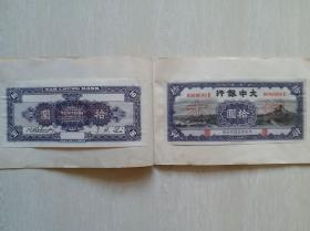 """民国十年财政部制""""大中银行-长城""""壹角-拾元(样本纸币6种12张)"""