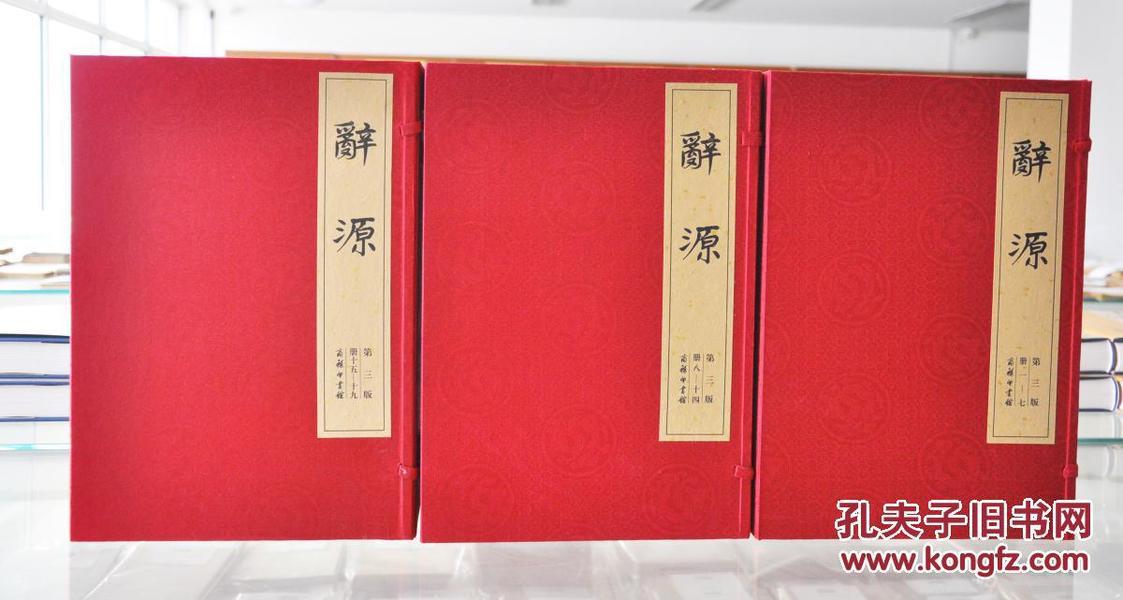 《辞源》线装版由商务印书馆2017年2月出版,8k布面线装;原书定价5580元,现七八折优惠,售价4355元包邮。