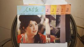 人民画报 1987年(3-5.7.9.11期)6本合售【看图】