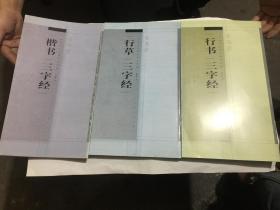 """行草三字经+ 楷书三字经+ 行书""""三字经(《书法》百强榜精英丛帖 )共3本合让50元...."""