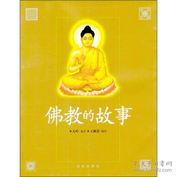 9787200051551佛教的故事