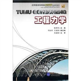应用型本科院校土木工程专业系列教材:工程力学