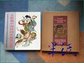 苏联藏中国民间年画珍品集  1990年初版精装带函套
