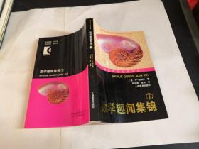 通俗数学名著译丛--数学趣闻集锦(下)