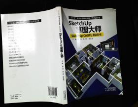 SketchUp 草图大师