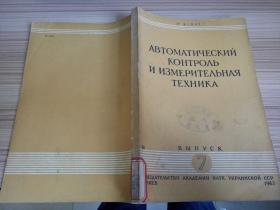 【俄文原版】自动控制与测量技术 第7册(24开)
