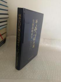 环丹江口区域发展战略研究