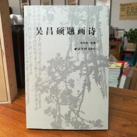 吴昌硕题画诗