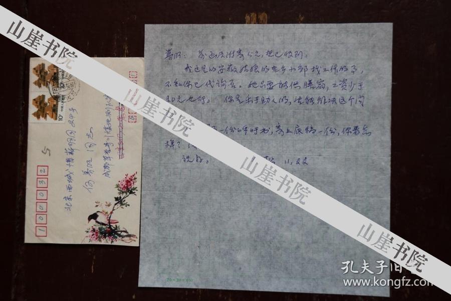 张友松信札300余封,著名翻译家。