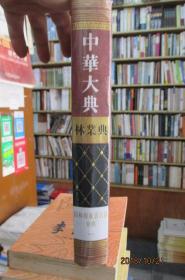 中华大典:林业典:园林与风景名胜分典(一)