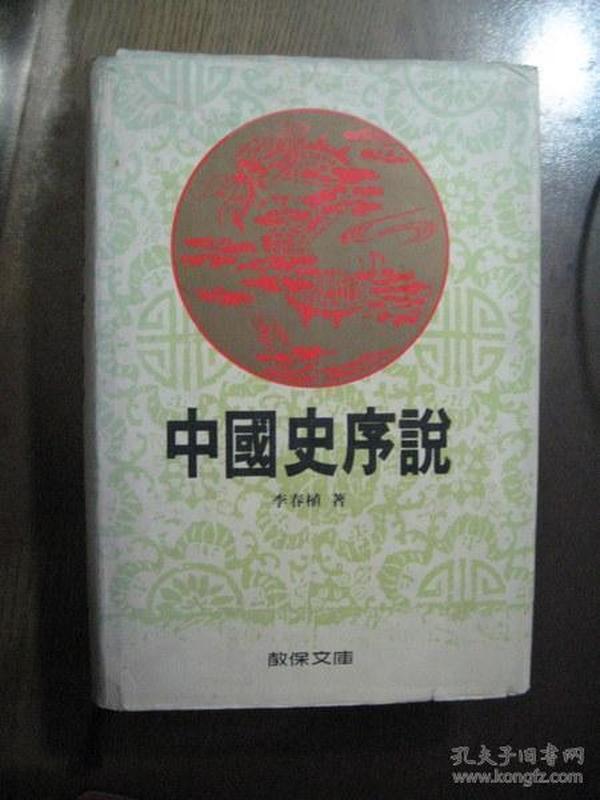 中国史序说(韩文版)