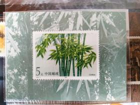 1993-7M 竹子小型张