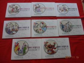 杨柳青木版年画(全8册,每册12张,全新)