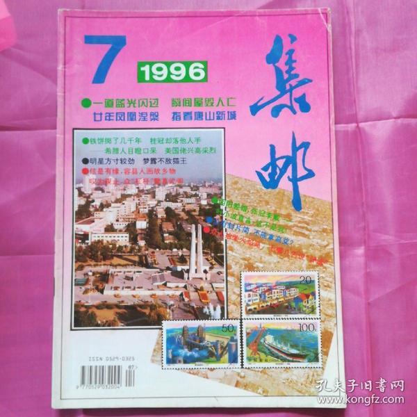 集邮1996.7