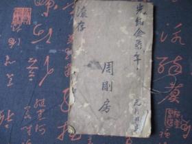 清光绪27年账本:【聚成号】47筒子页【其中41页空白】