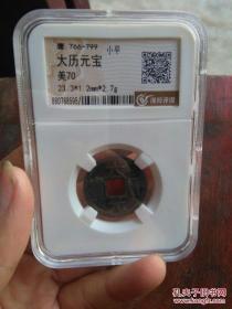 大历元宝 南京宝粹鉴定盒币 美70