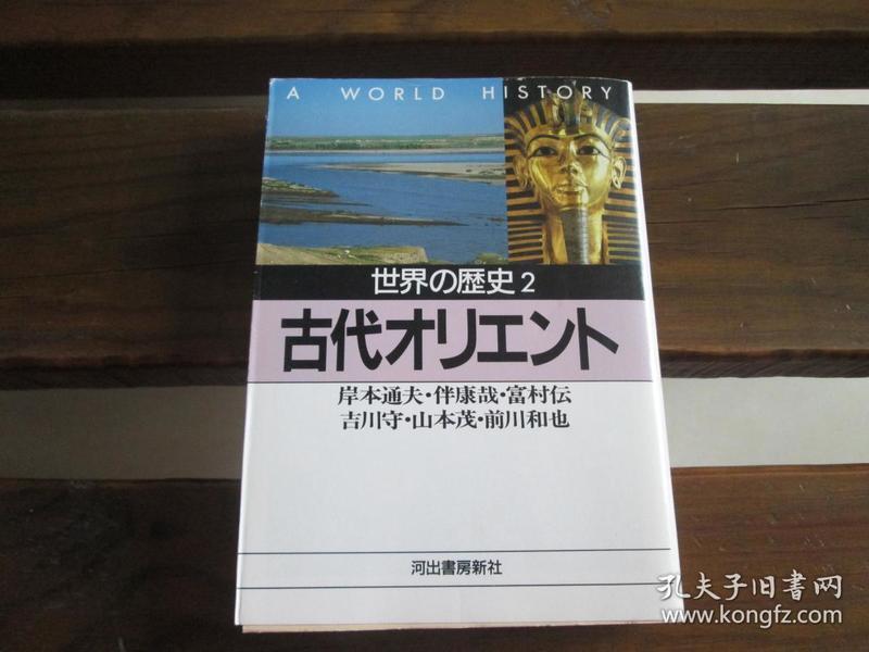 日文原版 世界の歴史〈2〉古代オリエント (河出文库) 岸本 通夫 (著), 富村 伝 (著), 山本 茂 (著),