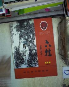 六桂合刊  第六期   2009 6