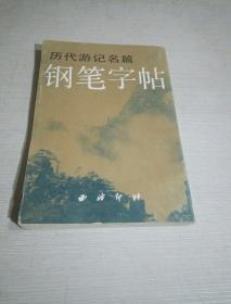 历代游记名篇:钢笔字帖(一版一印)