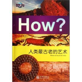 图知天下:how?人类最古老的艺术(四色)