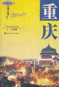 华夏之旅——重庆