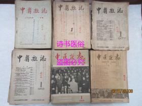 中医杂志:1955年第1(创刊号)至12期、 1956年第1至12期、 1957年第1至12期、1958年第1至12期、 1959年第1、3、5至12期、 1960年第1至7期、1961年第1至3期、 1962年第1、3至10期及第12期、1963年第2至12期、1964年第1至3、5至12期、1965年第1至12期、1966年第1至7期 合售——名中医刘竹林藏书