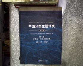 中国分类主题词表 第三版 第一卷 分类号—主题词 对应表(S-Z,附表)