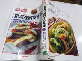 原版日本日文书 肥满を解消する食事 石川恭三 成美堂出版 2001年5月 大32开软精装