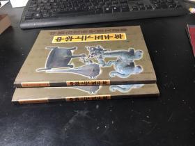 中国古代历史图文故事:中华上下五千年史(上下)