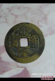 乾隆通宝大宝济名誉品 色泽金黄 字口干净利落 直径2.5cm