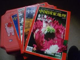中国国家地理2002年第2.3.4.8期【4本如图】