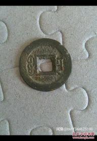 咸丰通宝背南 很稀少 全网孤品 字口很好 直径2.2cm