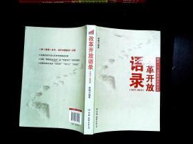 改革开放语录(1977~2012)