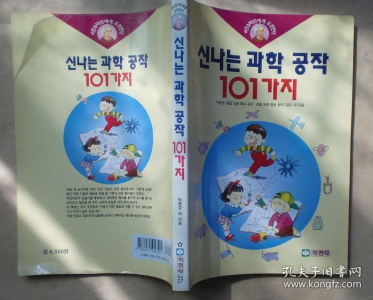 【书名看图】  韩文原版 16开