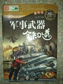 正版图书军事武器全知道9787560166421