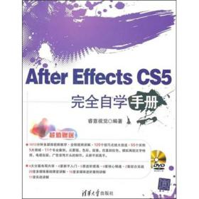 After Effects CS5 completely self-study manual