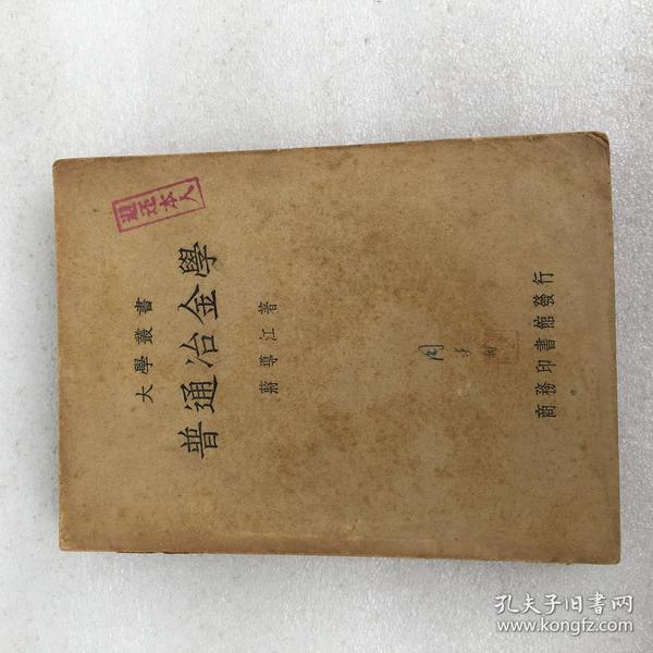 大学丛书:普通冶金学(民国三十六年上海初版)