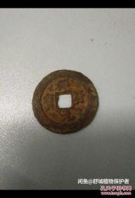 出谱铜钱祥符元宝背竖文