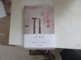 工匠精神——开启中国精造时代 未开封