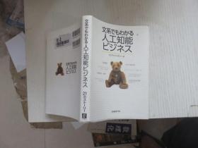 日文 人工智能