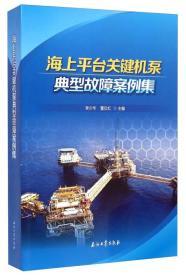 海上平台关键机泵典型故障案例集\9787518304660石油工业