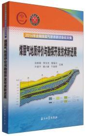 煤层气地质评价与勘探开发技术新进展——2014年全国煤层气学术研讨会论文集\9787518304844石油工业